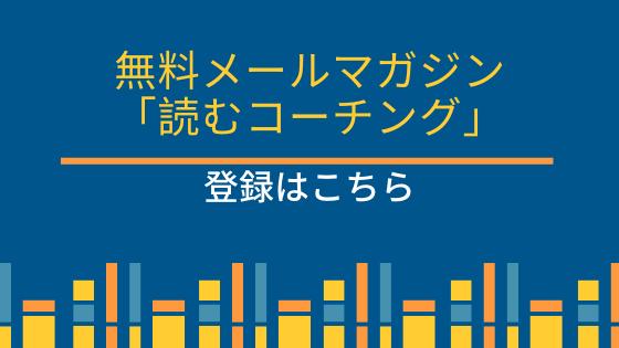 福井明子の「読むコーチング」