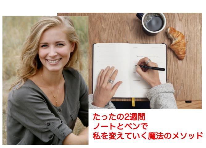 メール講座【2WEEKSノート術】全7回好評発売中